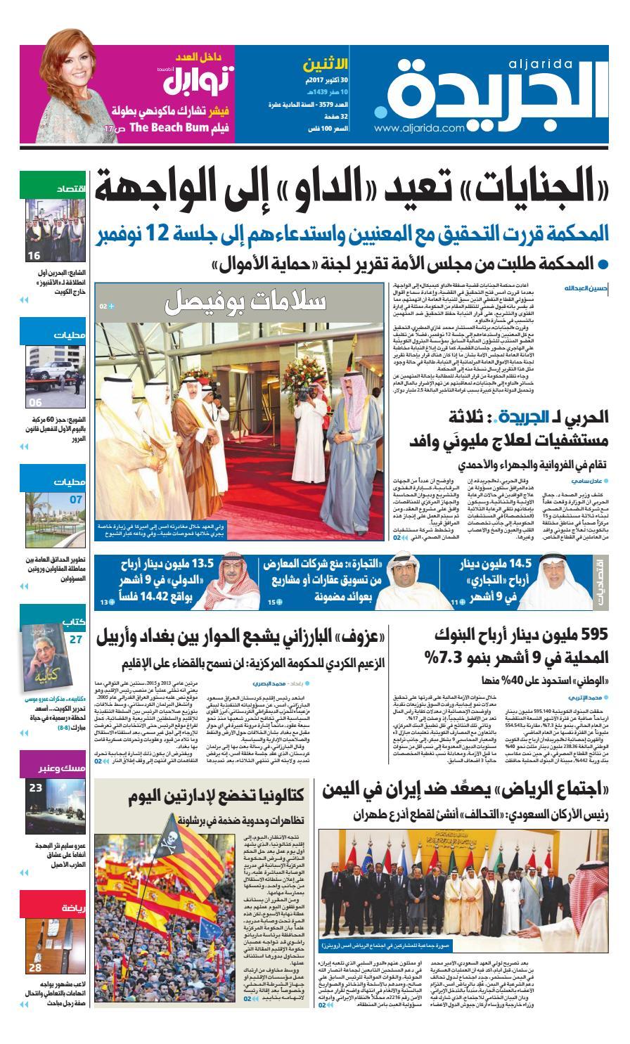 d50e3f328 عدد الجريدة الأحد 30 أكتوبر 2017 by Aljarida Newspaper - issuu