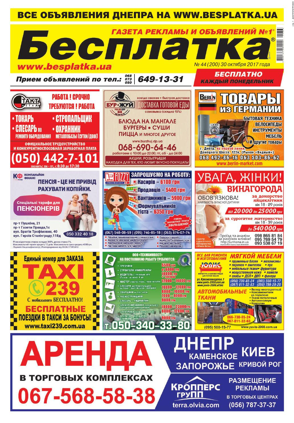 Besplatka  44 Днепр by besplatka ukraine - issuu 1cfaa43dc4d