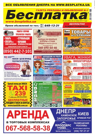Besplatka  44 Днепр by besplatka ukraine - issuu 2c599dc7716