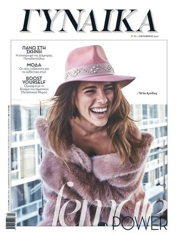 22f85d4291d3 October 2017 by GYNAIKA Magazine   Περιοδικό ΓΥΝΑΙΚΑ - issuu