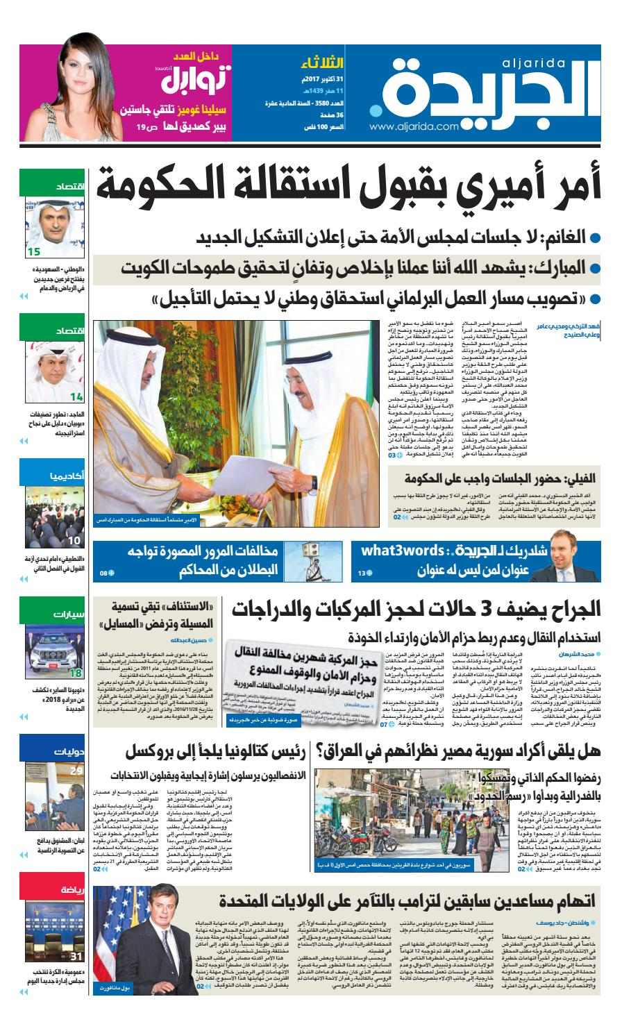 9080a6476 عدد الجريدة الأحد 31 أكتوبر 2017 by Aljarida Newspaper - issuu