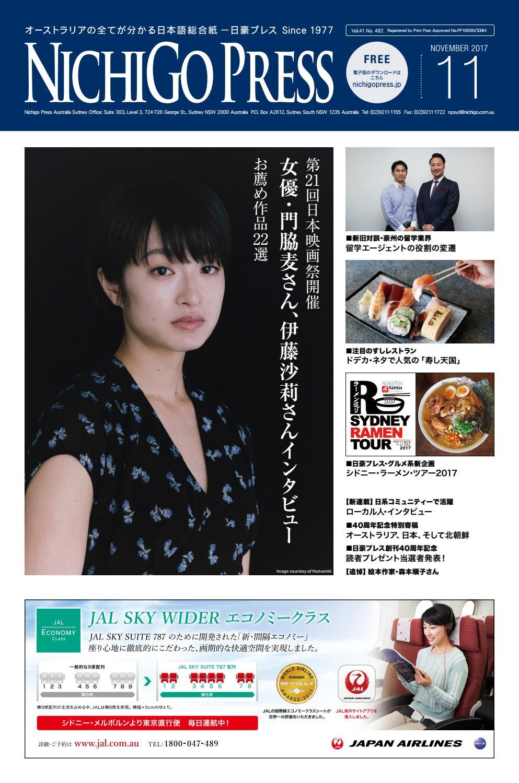 Nichigopress Nat Nov2017 By Nichigopress Issuu