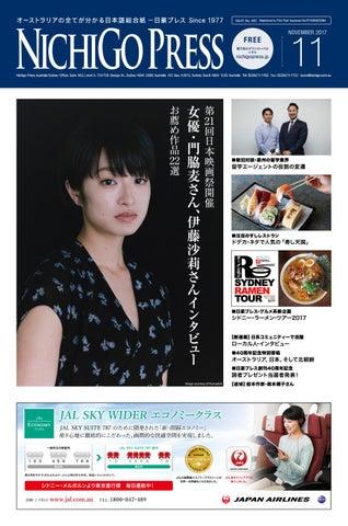 f1bee936205c6 NichigoPress (NAT) Nov.2017 by NichigoPress - issuu