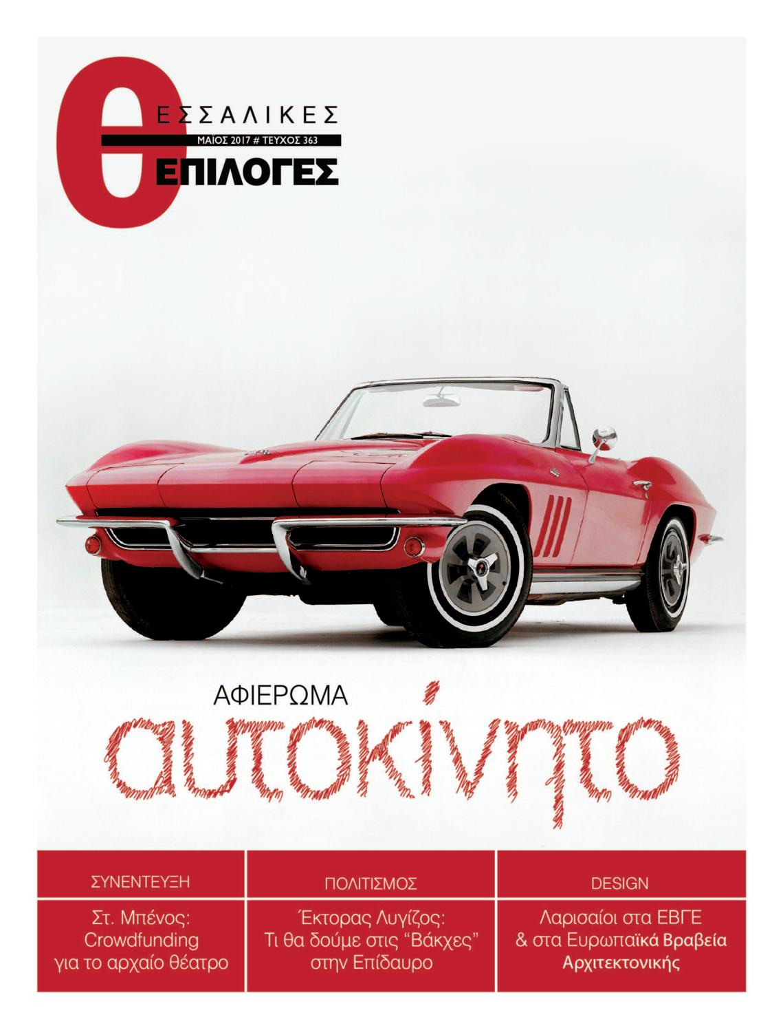 e56f3afab6b Θεσσαλικές Επιλογές Μάιος 2017   Τεύχος Αυτοκίνητο by Θεσσαλικές Επιλογές -  issuu