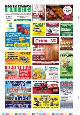 Волинські оголошення  41 (671) by Марк-Медіа - issuu 2c9fbd709198a