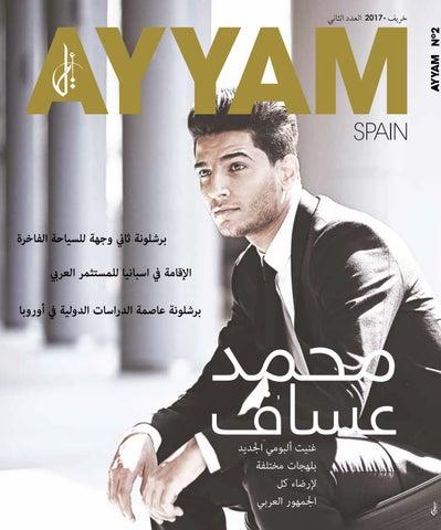 f6a0e2cf9 Ayyam Fall edition -2017 by Ayyam Spain Magazine - issuu