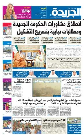 fbada0545 عدد الجريدة الأربعاء 01 نوفمبر 2017 by Aljarida Newspaper - issuu