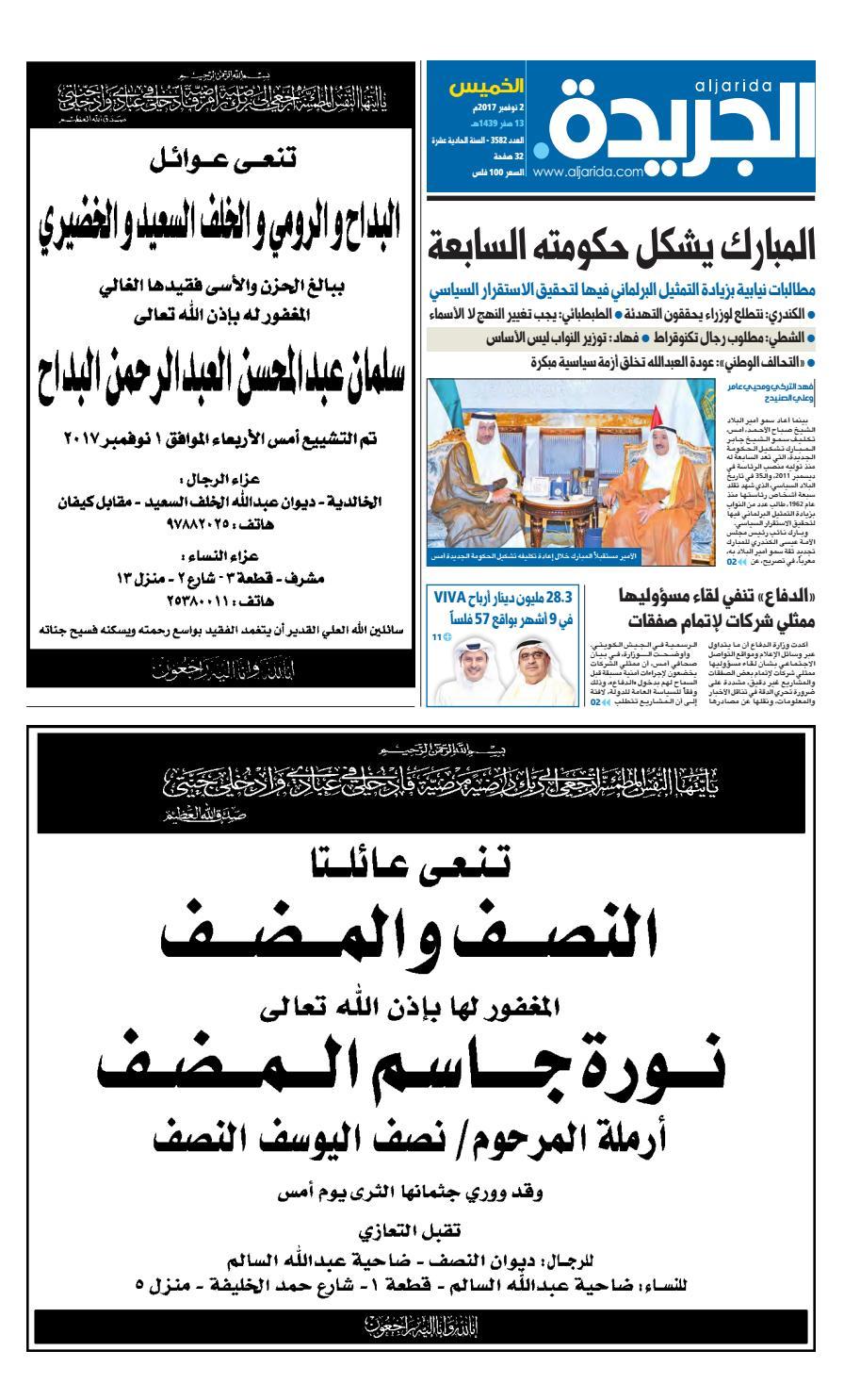 1f9ecf64e عدد الجريدة الأربعاء 02 نوفمبر 2017 by Aljarida Newspaper - issuu