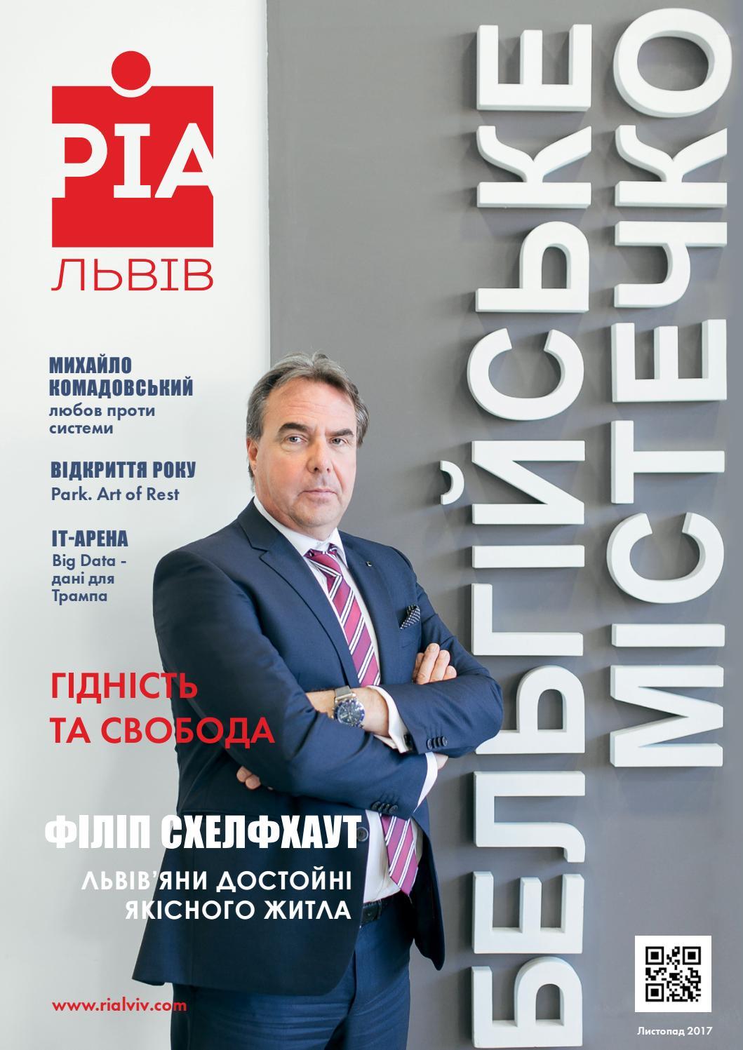 РІА Львів №9 (листопад 2017) by РІА Львів - issuu 23dcb35aca1b1