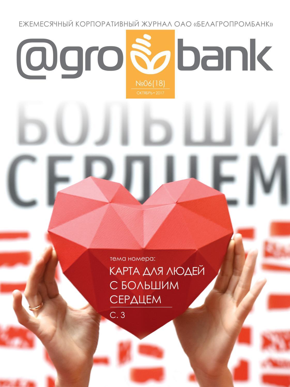 Смотреть Белагропромбанк — Форум видео