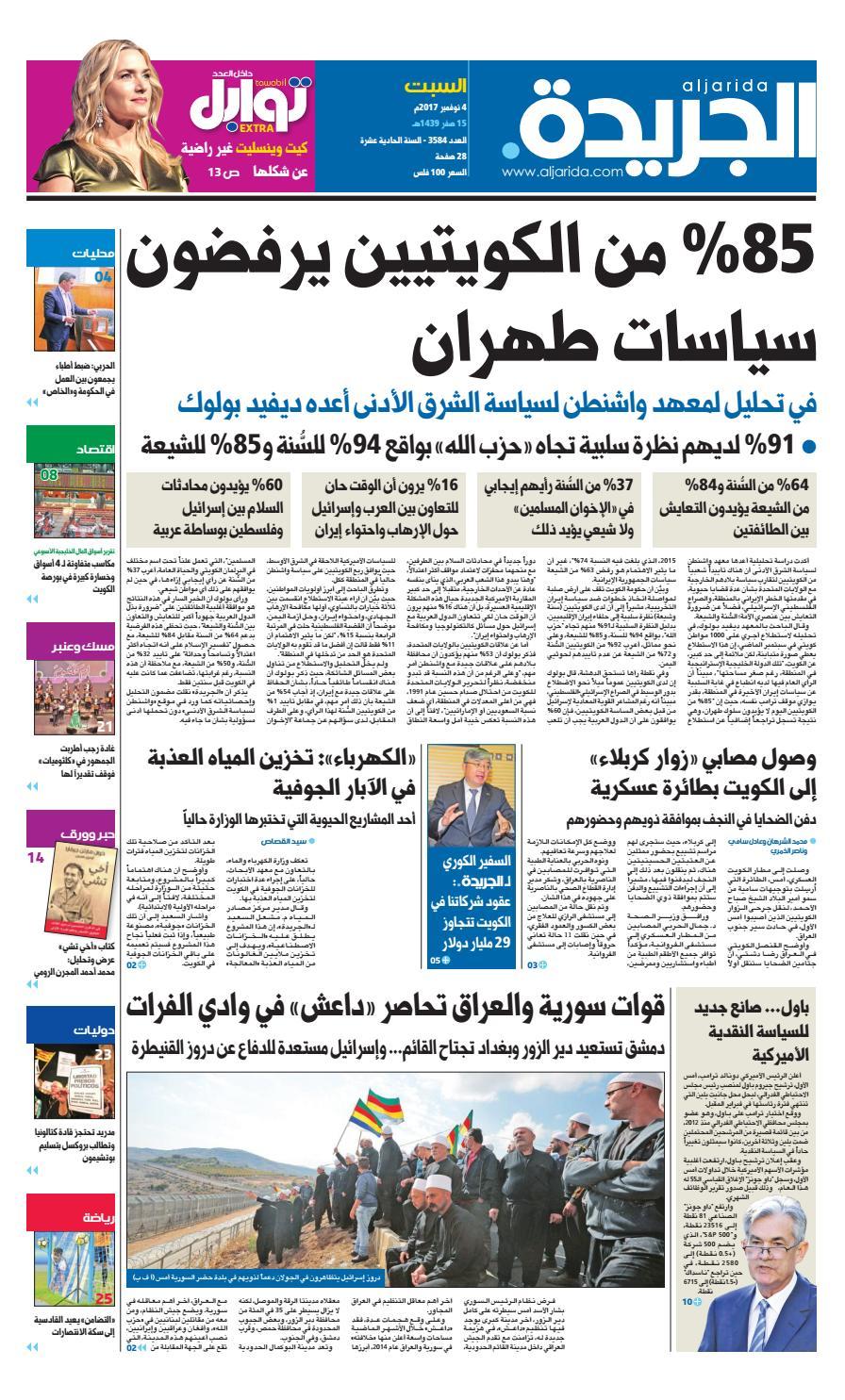 2e1161c6110f2 عدد الجريدة السبت 04 نوفمبر 2017 by Aljarida Newspaper - issuu