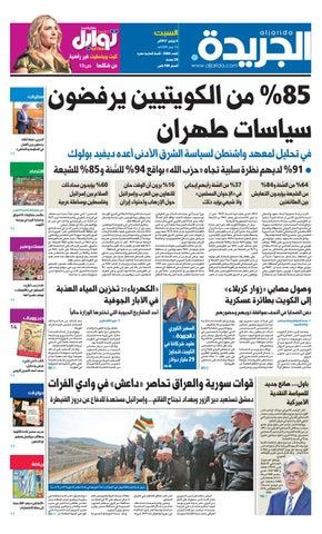 5e786ab1d0260 عدد الجريدة السبت 04 نوفمبر 2017 by Aljarida Newspaper - issuu