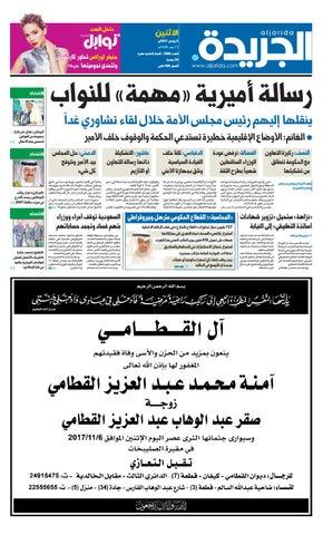 da0da41404e62 عدد الجريدة الأربعاء 06 نوفمبر 2017 by Aljarida Newspaper - issuu