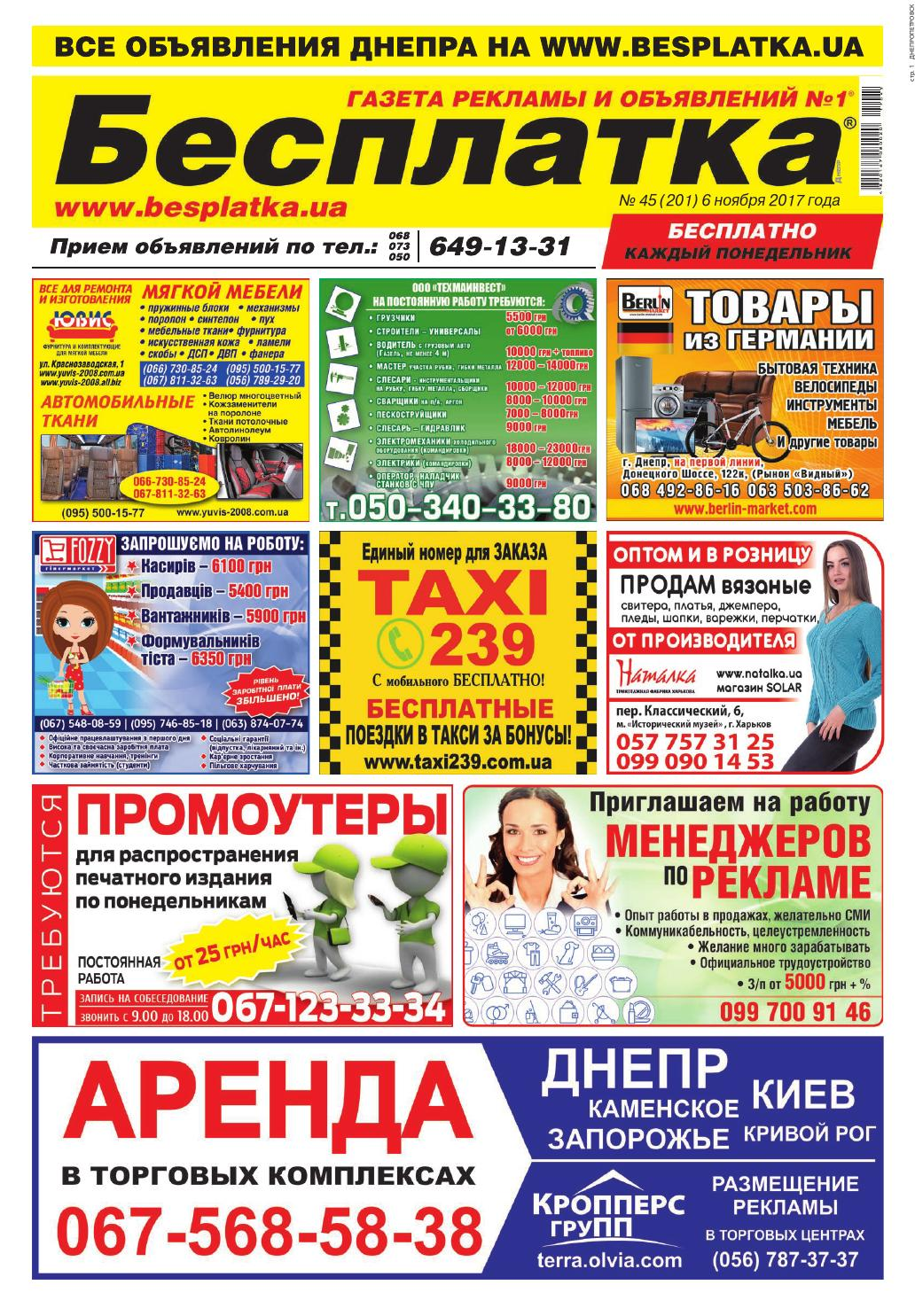 Besplatka  45 Днепр by besplatka ukraine - issuu 8e86f130582