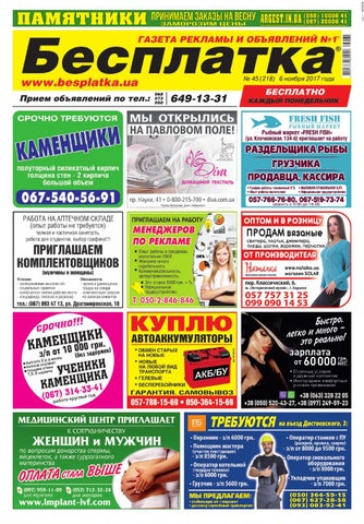 8ed24a537ae1 Beplatka #45 Харьков by besplatka ukraine - issuu