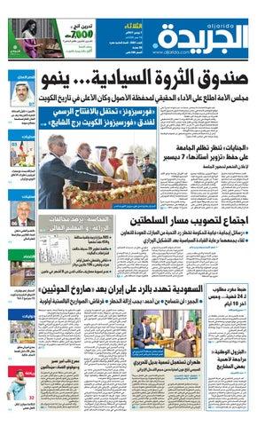 ec14fef24 عدد الجريدة الثلاثاء 07 نوفمبر 2017 by Aljarida Newspaper - issuu