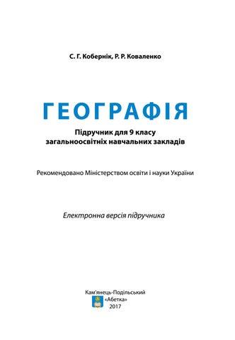 Географія довгань стадник 9 кл by Ruban Alla - issuu 09e8ee71b7f16