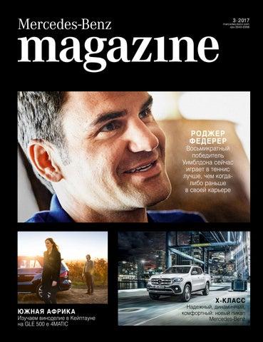 Mercedes-benz magazine 03 - 2017 by ICOM - issuu 7c96383dffb