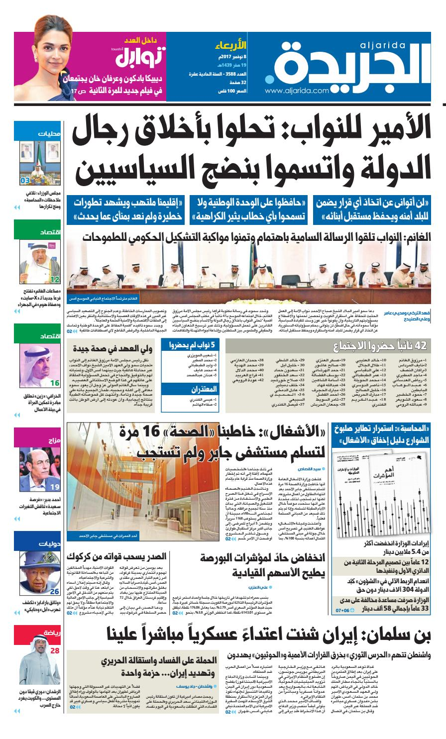 086afbc84 عدد الجريدة الإربعاء 08 نوفمبر 2017 by Aljarida Newspaper - issuu