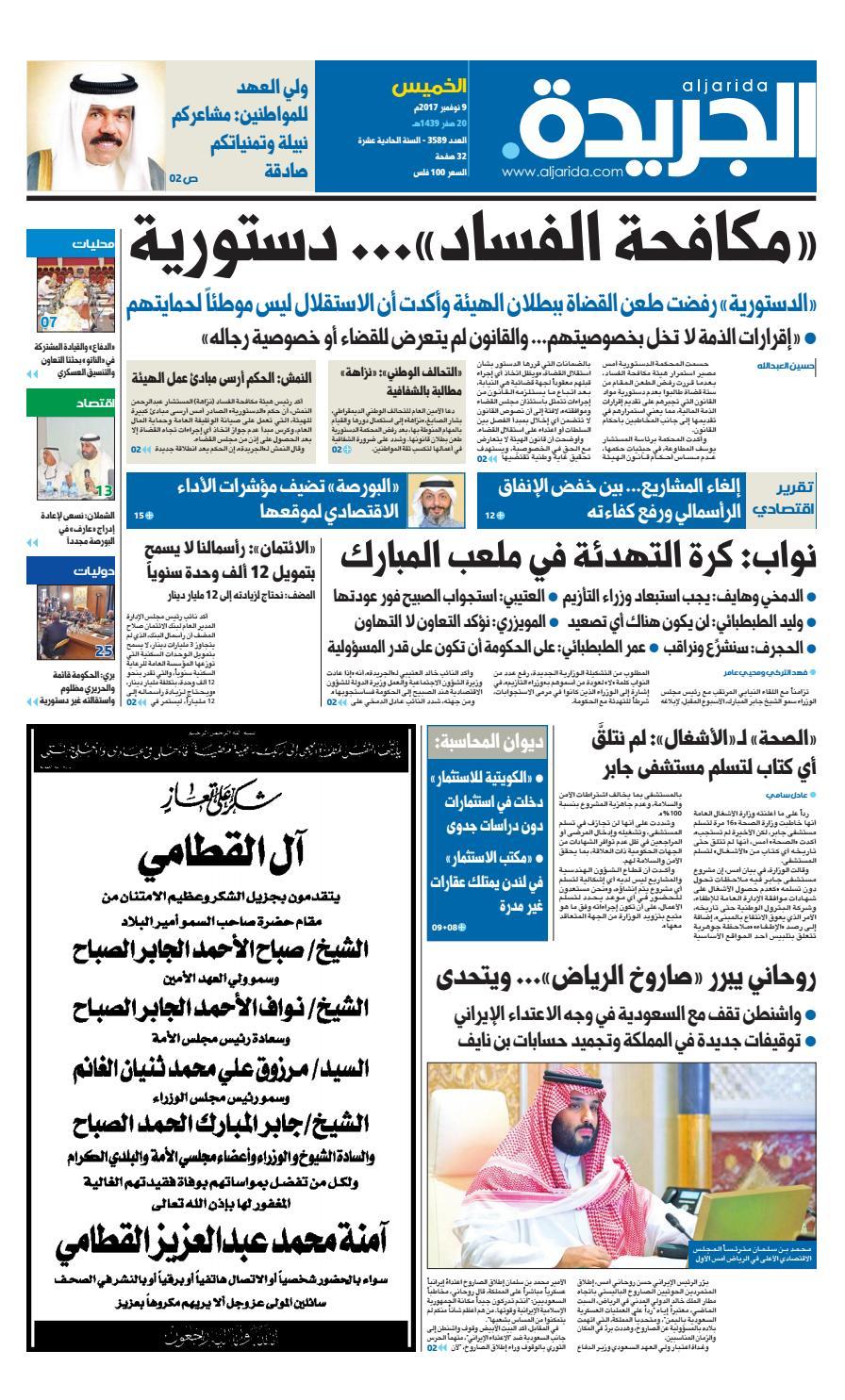 bd25b8050 عدد الجريدة الخميس 09 نوفمبر 2017 by Aljarida Newspaper - issuu