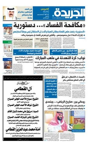 d5f7887eb عدد الجريدة الخميس 09 نوفمبر 2017 by Aljarida Newspaper - issuu