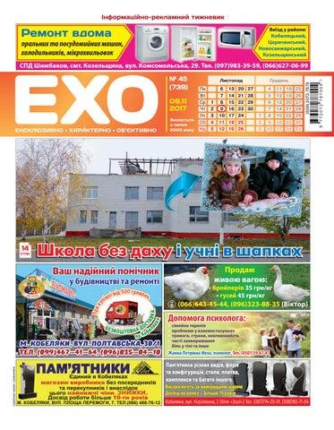 Тижневик «ЕХО» №45(739) by Тижневик «ЕХО» - issuu e2df928ca93ac