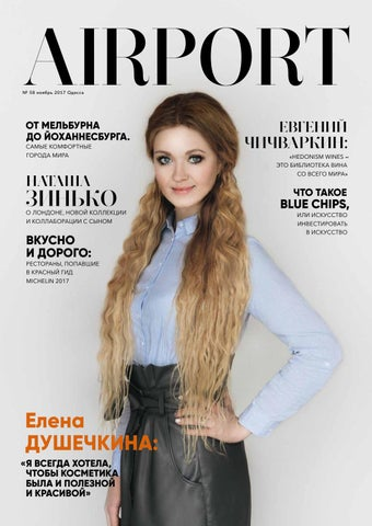 d9a0ca7b3cd November`17 by Airport Magazine Odessa - issuu