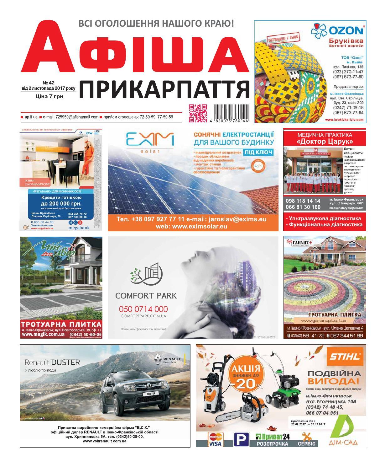 Афіша Прикарпаття 42 by Olya Olya - issuu 71158bbae53b0