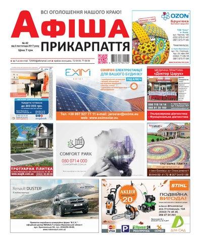 Афіша Прикарпаття 42 by Olya Olya - issuu 0c97e56d86459