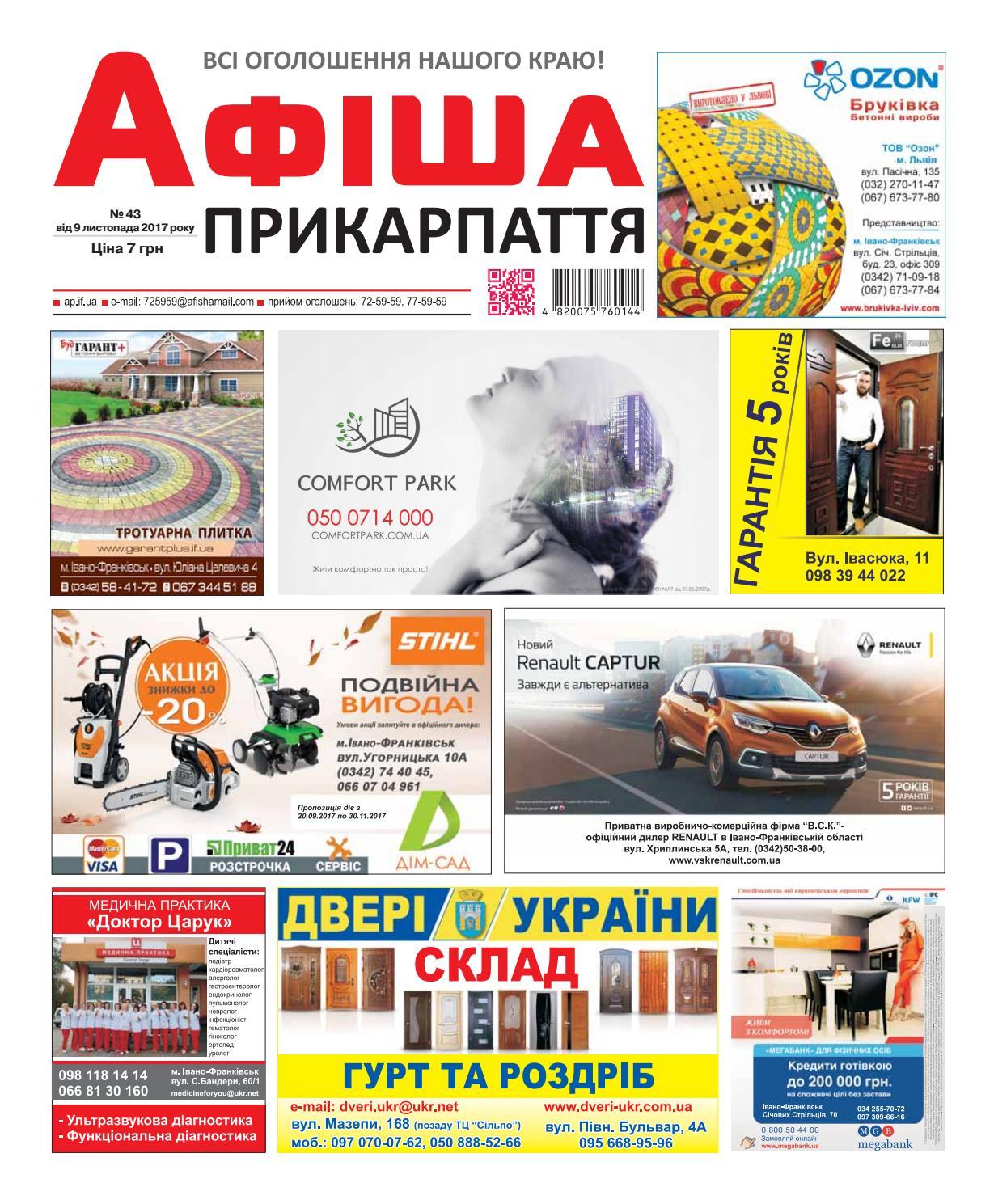 Афіша Прикарпаття 43 by Olya Olya - issuu 4f334eb2d19fd