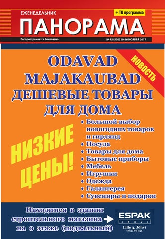 дать бесплатное объявление о продаже карманного переводчика