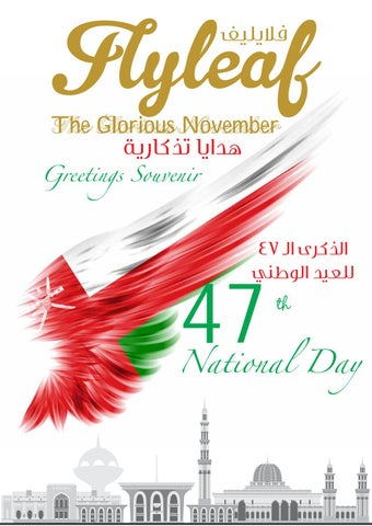 Flyleaf 2017 Edition (Oman 47 Glorious National Day) by IBN