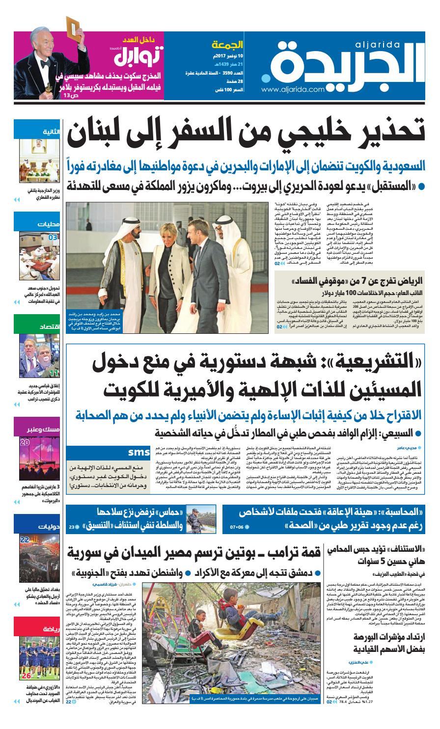 23a9d1f14a1a7 عدد الجريدة الجمعة 10 نوفمبر 2017 by Aljarida Newspaper - issuu