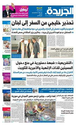 77187628c عدد الجريدة الجمعة 10 نوفمبر 2017 by Aljarida Newspaper - issuu