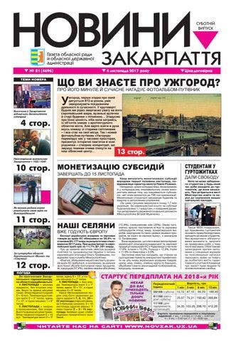 Novini 04 11 2017 № 81 (4696) by Новини Закарпаття - issuu b12bcdae0f09b