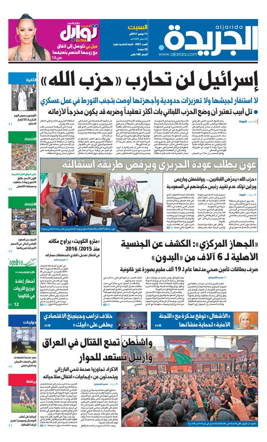 ce69aa472 عدد الجريدة ليوم 11 نوفمبر 2017 by Aljarida Newspaper - issuu