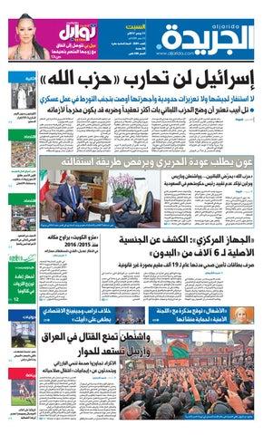 0c1043784 عدد الجريدة ليوم 11 نوفمبر 2017 by Aljarida Newspaper - issuu