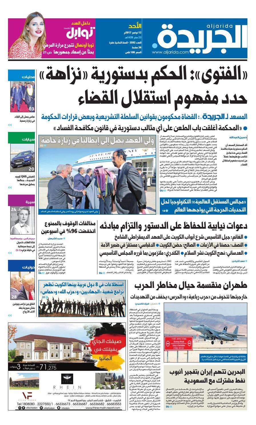 d7366420da762 عدد الجريدة الأحد 12 نوفمبر 2017 by Aljarida Newspaper - issuu
