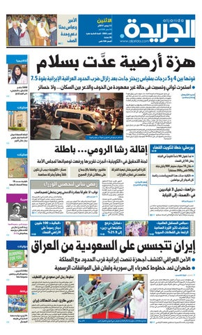 432469860e2ca عدد الجريدة الخميس 30 نوفمبر 2017 by Aljarida Newspaper - issuu