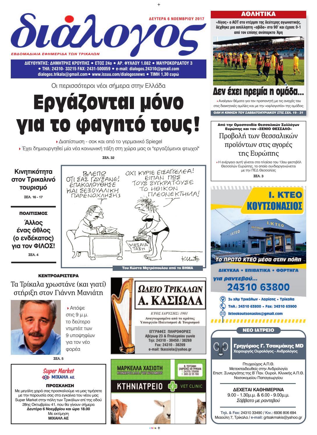 d5088503ad ΔΙΑΛΟΓΟΣ 6-11-2017 by διάλογος (dialogos) - issuu