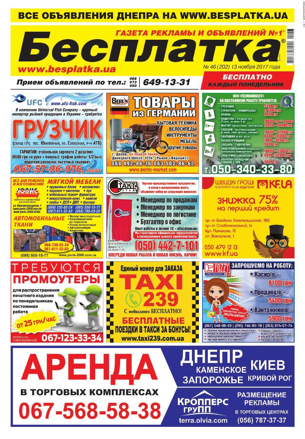 Besplatka  46 Днепр by besplatka ukraine - issuu bd1f4d37bf5