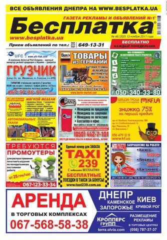 167bcd1dab51 Besplatka  46 Днепр by besplatka ukraine - issuu