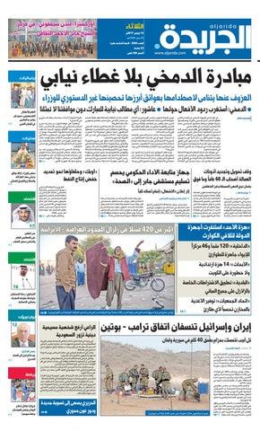 254cd1f74e31d عدد الجريدة الثلاثاء 14 نوفمبر 2017 by Aljarida Newspaper - issuu