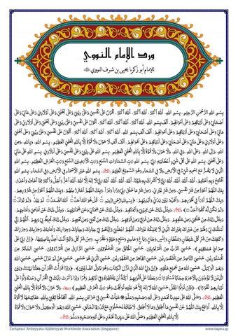 Wird Al Nawawi Litany Of Al Nawawi By Sulistiyadi Rahman Issuu