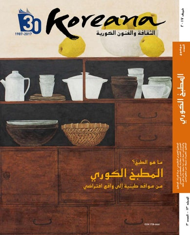 207ecff1112ae KOREANA - Spring 2012 (Arabic) by The Korea Foundation - issuu