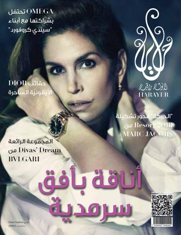 83401e029 Harayer November 2017 by Harayer Magazine - issuu