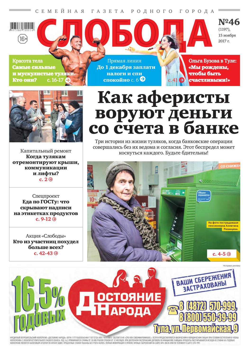 Слобода №46 (1197)  Как аферисты воруют деньги со счета в банке by Газета