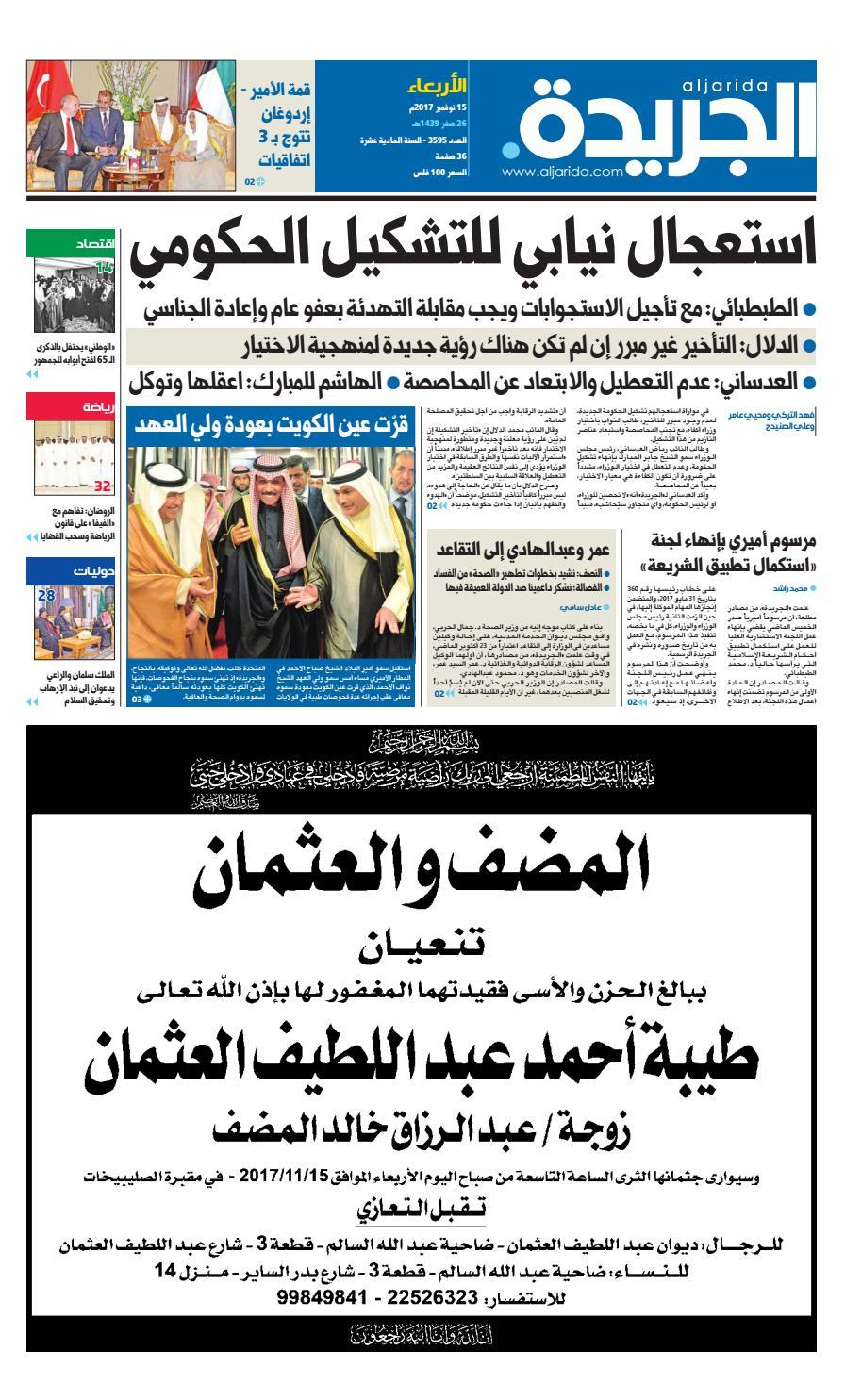 4d57fef17 عدد الجريدة الاربعاء 15 نوفمبر 2017 by Aljarida Newspaper - issuu