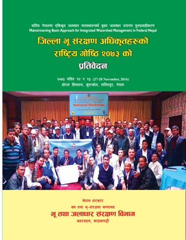 Dsco workshop report 27 feb 2017
