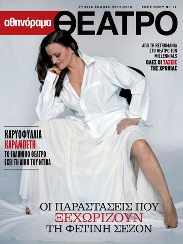a0dba091647 Αθηνόραμα Θέατρο magazine 2017-18 by Athinorama.gr - issuu